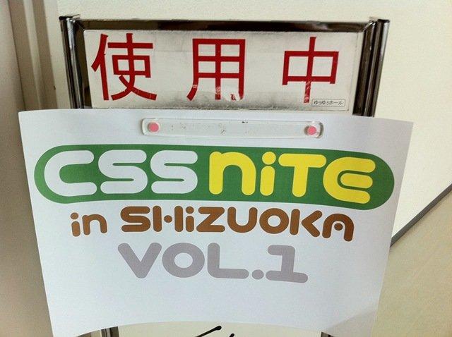 CSS NITE IN SHIZUOKA vol.1